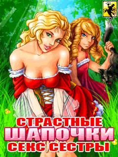 eroticheskaya-igra-dlya-sensornogo-telefona